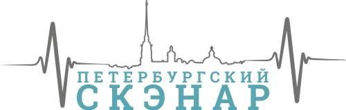 Петербургский Скэнар